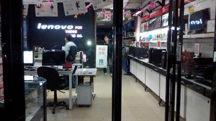 荣昇科技联想电脑专卖店
