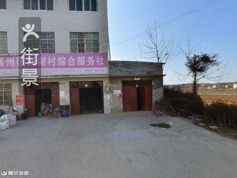 刘湖村综合服务社