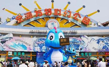 【北滨路/金源/星悦荟】金源方特科幻公园门票(儿童票)-美团