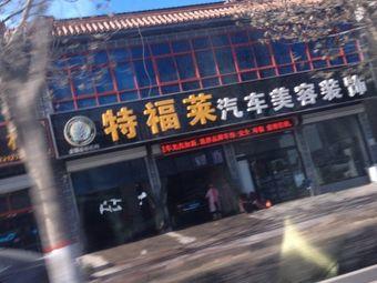 特福莱汽车美容装饰(易县连锁店)