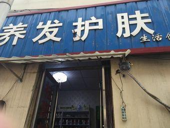 芦荟养发护肤生活馆