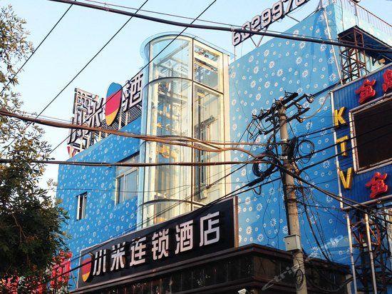小米连锁酒店(西红门地铁站店)预订/团购