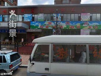 吉林高新区芳林幼儿园(二分园)