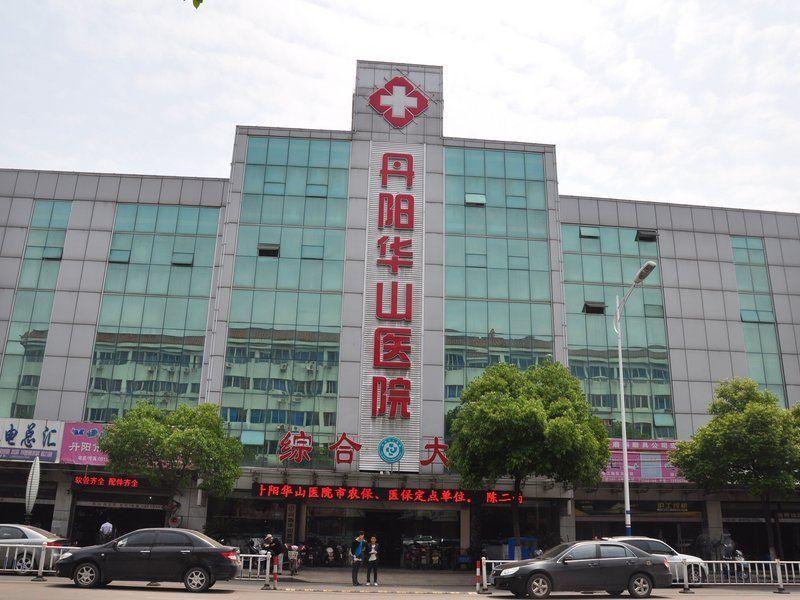 复旦大学附属上海华山医院(丹阳分院)共多少人浏览:2607132 电话图片