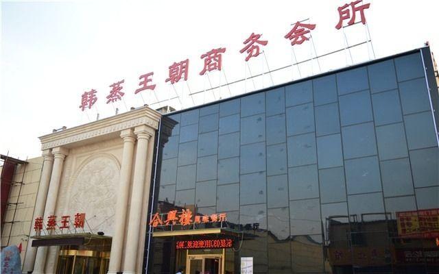 韩蒸王朝商务会所客房预订/团购
