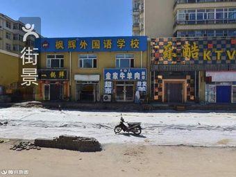 齐泰医药建华区东四医药店