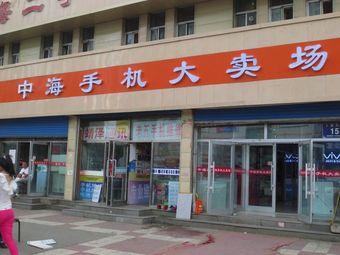 中海二手手机交易市场