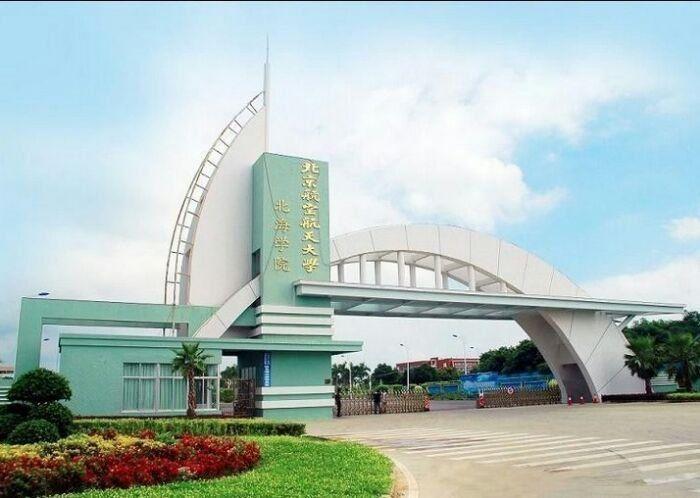 北京航空航天大学北海学院(北海分校)