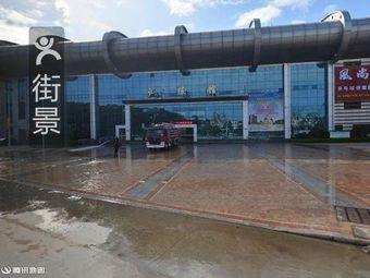 惠东县体育中心