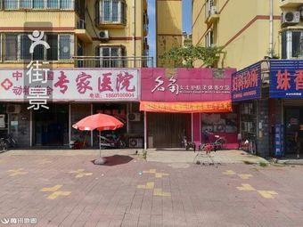 中国动物学会专家医院