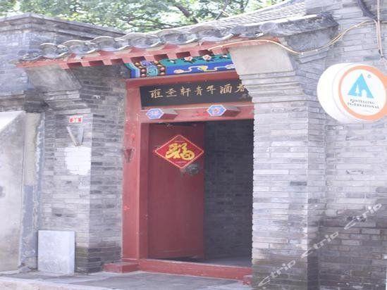 雍圣轩青年酒店预订/团购