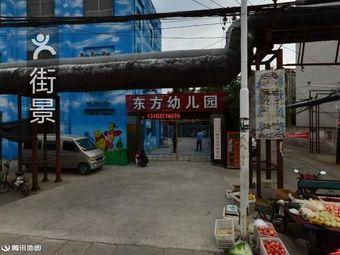 东方幼儿园
