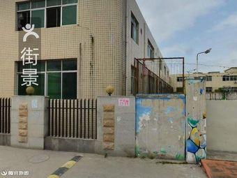 陈埭坊脚幼儿园