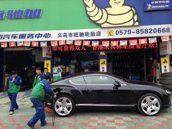 义乌市旺驰轮胎店