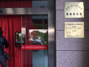 崇川区民政局婚姻登记处