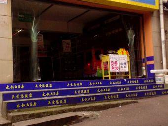 太极大药房(丹青路店)