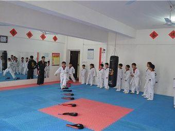 新武道跆拳道馆