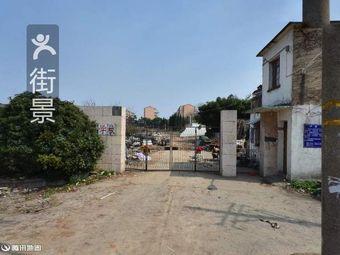 芜湖工业学校东区