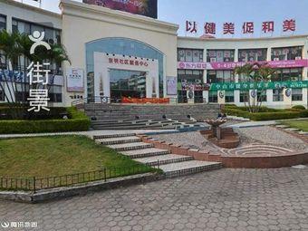 石岐区青年社区学院(东明社区分院)