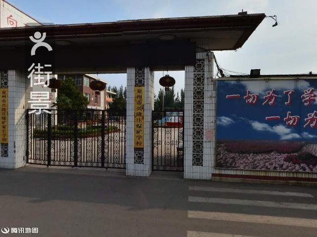 兖州市兴隆庄煤矿学校