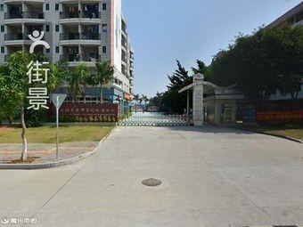 广东省韶关技师学院(珠海分院)