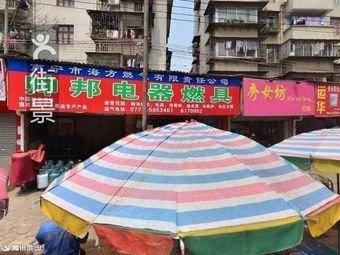 海方燃气有限责任公司(丰吉门市部店)