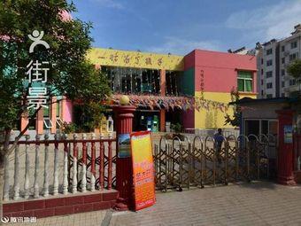 九州方圆幼儿园