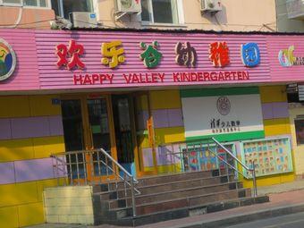 欢乐谷幼稚园