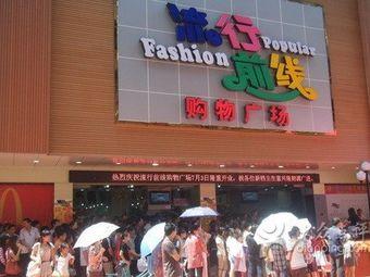 流行前线购物广场