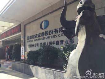 国泰君安证券股份有限公司(云南分公司)