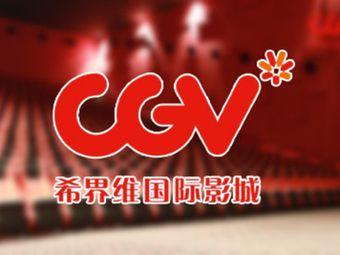 CGV影城(路南4DX店)