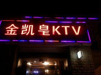 金凯皇KTV
