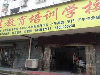 培生教育培训学校(杨家山店)
