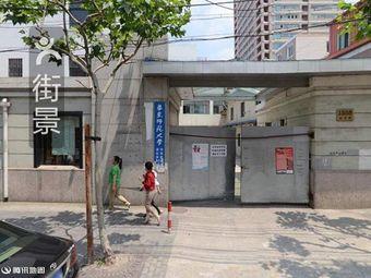 華東師范大學浦東學習中心網絡教育學院