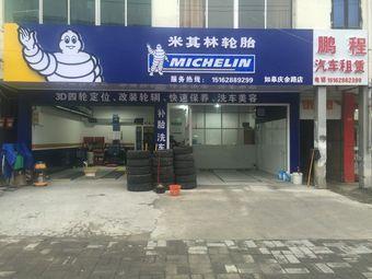 米其林汽车服务中心(庆余路店)