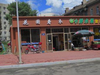 长青花圈寿衣店