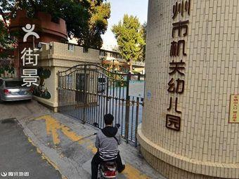 惠州市机关幼儿园