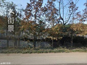园宝山公墓