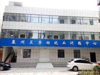 襄州区就业训练中心