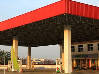 永兴油城加油站