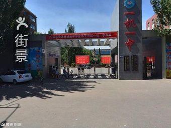 内蒙古包头市外国语学校