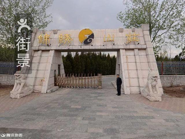 锦绣山庄预订/团购