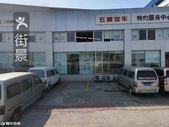 五菱汽车销售有限公司