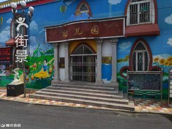 文笔峰幼儿园