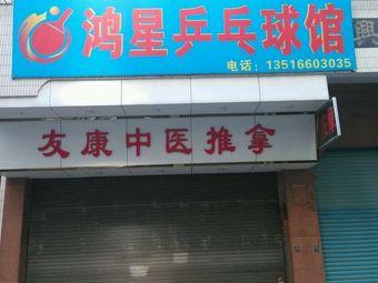鸿星乒乓球馆