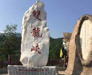 【北京出发】双龙峡、爨底下村纯玩1日跟团游*乘森林小火车文化观光-美团