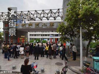 淮川中心幼儿园