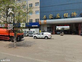南京大学现代远程教育石家庄学习中心
