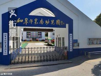 皋南幼儿园
