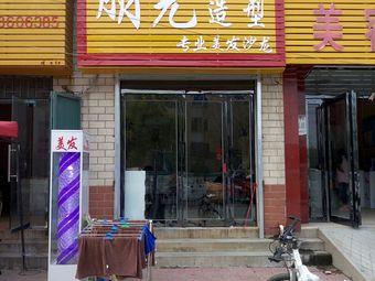 朋克造型(荣休街店)